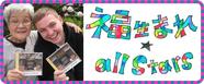 必聴!東京・福生の地域密着型CD