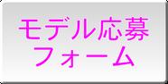 仙台 モデル募集 高収入 女性 アルバイト