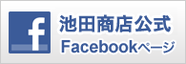 株式会社 池田商店 Facebookページ