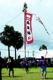 「和衷協力」の旗頭が奉納された=26日、大富公民館