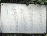 「源義経と腰越」文学碑