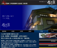 帝釈観光ホテル 錦彩館
