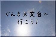 日本 群馬 高山村  ぐんま天文台 大型望遠鏡  天体観測