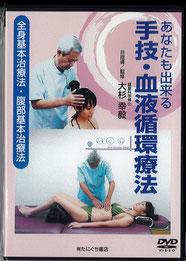 DVD あなたも出来る 手技・血液循環療法