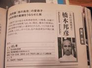 「料理の鉄人大全」という本で紹介されている橋本氏