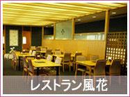 レストラン風花