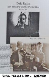ケルト音楽 フィドル奏者 デイル・ラス