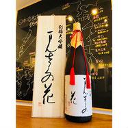まんさくの花別格大吟醸 日の丸醸造 日本酒