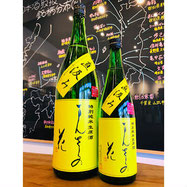 まんさくの花直汲み 日の丸醸造 日本酒