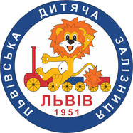 Львівська дитяча залізниця
