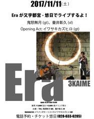 2017/11/11土曜 Live at 悠日カフェ Era オープニングアクト