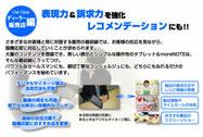 島根県《内田洋行販売代理店》松江市・文泉堂Windows 8 タブレットやiPhone・iPadのビジネス活用に最適!