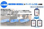 島根県《内田洋行販売代理店》松江市・文泉堂