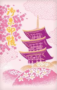 見返りの塔 御朱印帳    ピンク 表