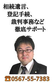 津島市の相続、遺言、不動産登記、商業登記、会社設立、残業代請求、離婚、成年後見を取扱い。