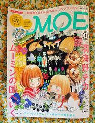 月刊MOE 2016年1月号