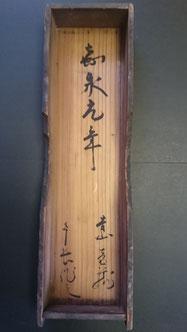 那須家が、田辺市長野地区から三栖地区へと移り住んだ際の、三栖に家を建立した時の【棟札】