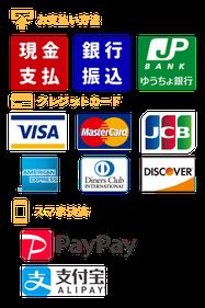 お支払いは、完全後払い!お支払い方法も各種ご用意しております。