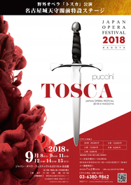 名古屋城野外オペラ「トスカ」