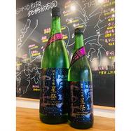 榮光冨士星祭 冨士酒造 日本酒