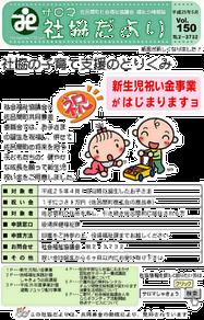 ふれあい郵便150号(平成25年05月発行)