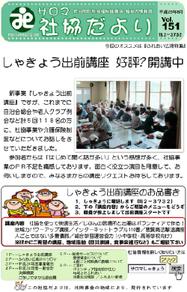 ふれあい郵便151号(平成25年08月発行)