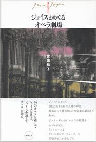 宮田恭子『ジョイスとめぐるオペラ劇場』水声社(2015/6)