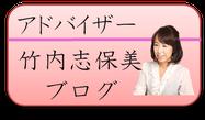アドバイザー竹内志保美ブログ