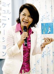 笑顔でコミュニケーションをとる大切さについて講演した今井さん=20日夜、聖紫花の杜