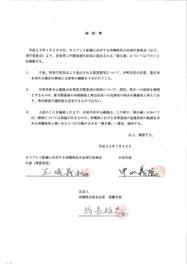 建白書に署名押印する条件として、中山市長が翁長氏らと作成した「確認書」のコピー