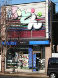 柏木町店               やすらぎショップ タジマ