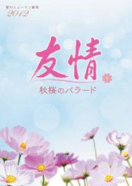 友情2012 プログラム