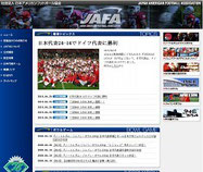 Screenshot der homepage der Japan Football Association