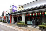 長浜曳山博物館