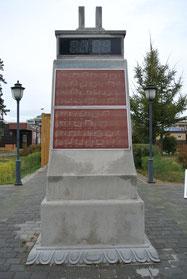モンゴル国歌の碑