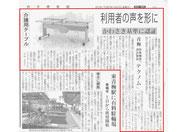 2013/4/5西多摩新聞記事