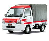 立川市赤帽単身引越しは赤帽マイ・ロード運送にお任せ下さい。