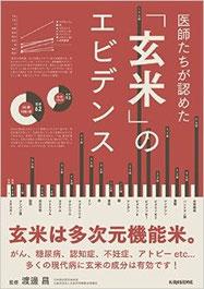 「医師たちが認めた 玄米のエビデンス」渡邊昌監修  1,300円(税抜)