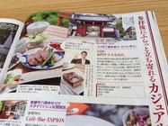 ▲週刊女性7.21号「なゆた」の紹介