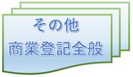 松田法務事務所では、各種商業登記の手続きを承っております。
