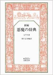 『新編 悪魔の辞典』(岩波書店)
