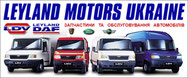 Leyland Motors Ukraine