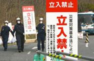 立入禁止看板(福島県)