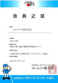 クリーンネット(ジョイテック株式会社)は、公益社団法人日本ペストコントロール協会の正会員です。