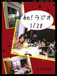 ◆えびすFM出演