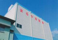 和歌山県 冷蔵倉庫冷凍倉庫 冷蔵冷凍倉庫