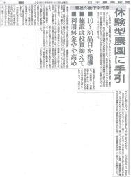 2016年9月3日 日本農業新聞