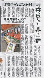 2017年4月3日 日本農業新聞