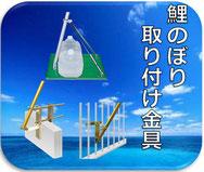 鯉のぼり こいのぼり 幟旗 のぼり旗 五月 節句 端午の節句 取り付け器具 金具