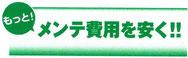 エアコン工事とダイキン特約店.06